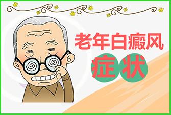 老年白癜风症状
